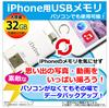 iPhone USBメモリ 大容量 32GB iPhone SE iPhone6s iPhone6 iPhone SE iPhone6sPlus iPhone6Plus アイフォン6 PC パソコン メモリ USB idrive 写真 画像 動画 音楽 ER-IDE32 [ゆうメール配送][送料無料]
