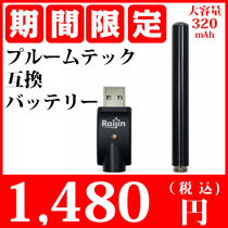 【送料無料】 プルームテック ploom tech 互換 バッテリー USB充電器 付属