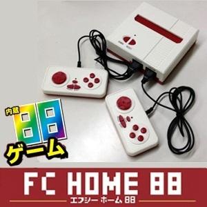 FCH-88 トーコネ 2コントローラー付きファミコン互換機「FC HOME 88(エフシーホーム88)」トーコネ 2コントローラー付き ファミコン互換機 FC HOME 88エフシーホーム88の画像
