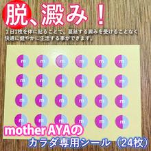 脱澱み‼︎ mother AYAのカラダ専用シール(24枚) 【体の中のよどみを除去!健康な毎日のための始める新習慣!!】