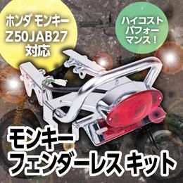 【送料無料】 ホンダ モンキー フェンダーレス キット グラブバー メッキ テールランプ付 モンキー Z50J AB27 【バイク用品】