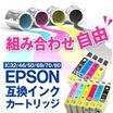 【国内発送】EPSON互換インクカートリッジ(EPSON)エプソンIC50/IC70/IC80/IC32/IC69(全色染料インク使用)
