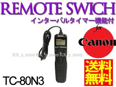 【送料無料】キャノンインターバルタイマー付 リモートコード TC-80N3 RS-80N3 互換品有線リモートシャッターの画像
