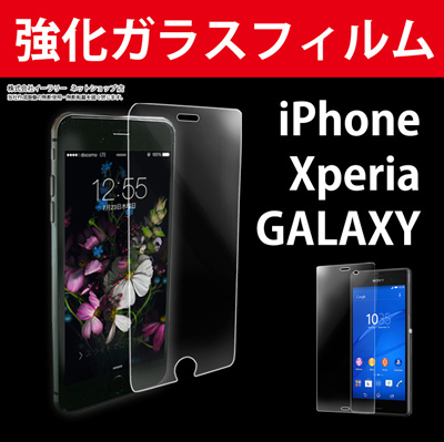強化ガラス iPhone6s 6sPlus iPhone6 6Plus iP5/5s GALAXY S6E S6 S5 S4 Note4/3 Xperia Z4 Z3保護フィルム ガラスフィルム ER-GLN[ゆうメール配送][送料無料]の画像