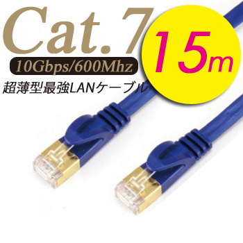 【送料無料】[Cat.7/15m]高品質 極薄フラット激安LANケーブル 15メートル カテゴリ7 (カテゴリー7) より線 10GBASE(10Gbps)完全対応 次世代10ギガビット接続 2重シールド ランケーブル LANcable環境構築[ブルー 1m/2m/3m/5m/7m/10m/15m/20m]の画像
