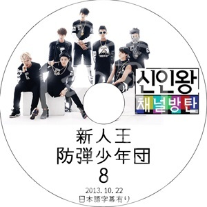 BTS 防彈少年團 新人王 #8 [2013.10.22] 防弾少年団 ◆K-POP DVD◆の画像