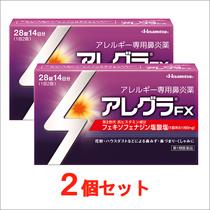 アレグラ 2箱セット【アレルギー専用鼻炎薬】花粉症予防 ハウスダスト 第二類医薬品