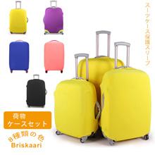 色鮮やかな高弾性保護スリーブの荷物トロリースーツケースダストカバー荷物が不可欠アウトセット