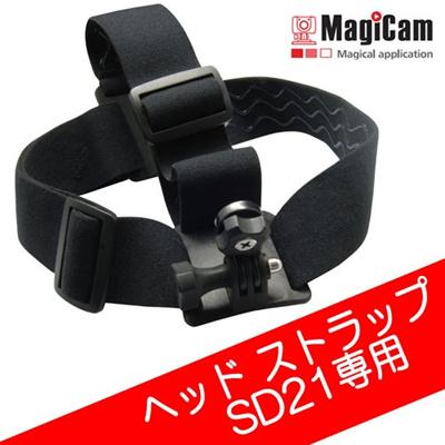 【送料無料+レビューでmicroSD2GBプレゼント!】Aee Magicam SD 19/21用 SD21 ウェアラブルカメラ ヘッドストラップ メーカー純正品  スノボ 動画撮影/ B10の画像