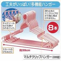 マルチクリップハンガー8本組ピンク(C)