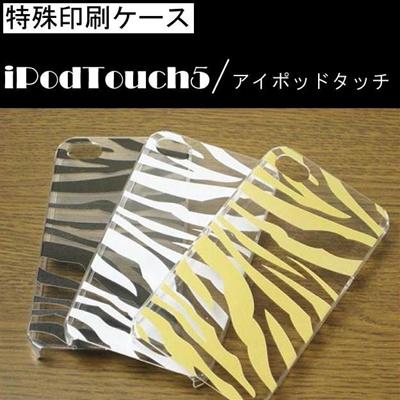 特殊印刷/iPodtouch5(第5世代)iPodtouch6(第6世代) 【アイポッドタッチ アイポッド ipod ハードケース カバー ケース】(ゼブラ)CCC-007の画像