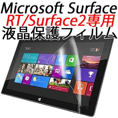 【送料無料】マイクロソフト(Microsoft) Surface/RT Surface2/Pro2兼用 液晶保護フィルムシート スクリーンプロテクター 高画質フィルム 指紋 キズ 汚れ防止タイプ Windows 8.1搭載タブレット端末の使いやすさ快適性そして楽しさを向上させるカスタムアクセサリーの画像