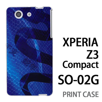 XPERIA Z3 Compact SO-02G 用『No2 14』特殊印刷ケース【 xperia z3 compact so-02g so02g SO02G xperiaz3 エクスペリア エクスペリアz3 コンパクト docomo ケース プリント カバー スマホケース スマホカバー】の画像