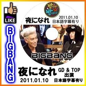 【韓流DVD】BIGBANG 夜になれ ビッグバン / G-DRAGON TOP SOL V.I D-LITE◆K-POP DVD◆の画像