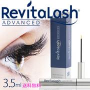 【送料無料】リバイタラッシュ アドバンスド 3.5ml (正規品) Revitalash まつ毛美容液!Revitalash Advanced