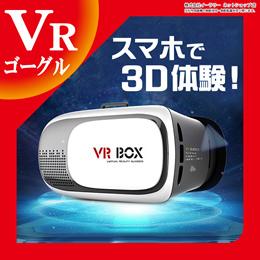 VRゴーグル スマホ VR BOX 3Dメガネ 3D眼鏡 3D グラス VRボックス ゲーム 3DVR ゴーグル スマホゴーグル iPhone6s iPhone6 iPhone6Plus iPhone5 ER-3DVR [定形外郵便配送][送料無料]