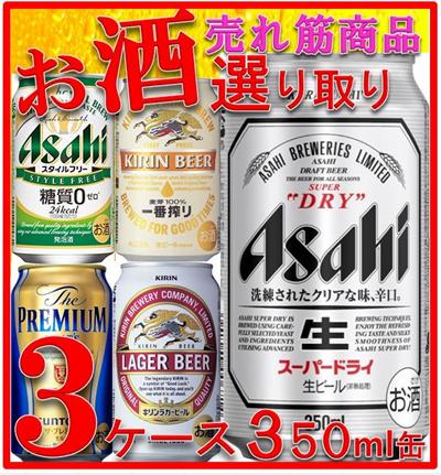 Qoo10??クーポン使えます!12日まで!ビール 3ケース 特価!アサヒ スーパードライ 一番搾り プレモル ラガーなど 350ml 3ケースセット
