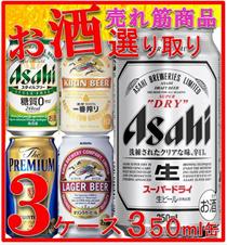 🌟★ビール 3ケース 特価!アサヒ スーパードライ 一番搾り プレモル ラガーなど 350ml 3ケースセット