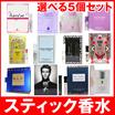 BIGチャンス!組み合わせ自由★1+1+1+1+1★女性スティック香水コレクション