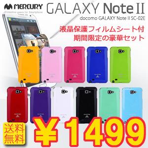 【送料無料】≪期間限定!液晶保護フィルムをプレゼント≫売れてます! Mercury Jelly Case(マーキュリー ジュエリー ケース) docomo(ドモコ) NEXT series GALAXY(ギャラクシー)Note2 II SC-02E 保護カバーケースの画像