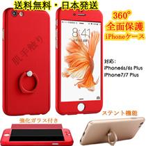 【全面保護】360°フルカバー 薄型 軽量 iPhone7/iPhone7 Plus iPhone6/6s ケース iPhone6 plus ケース iPhone7ケース 強化ガラスフィルム