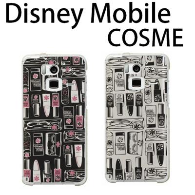 特殊印刷/DisneyMobile F-07E/N-03E/F-03F/SH-05F(COSME/コスメ/香水)CCC-099【スマホケース/ハードケース/カバー/ディズニーモバイル】の画像