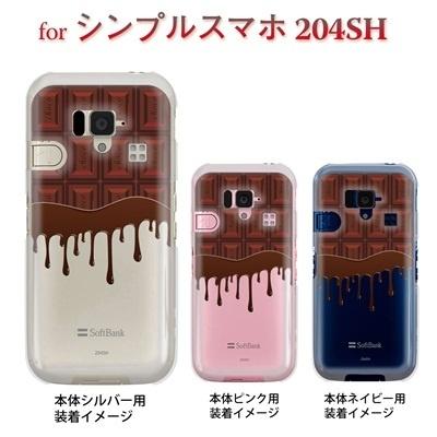 【シンプルスマホ 204SH】【シンプルスマホ】【204SH】【Soft Bank】【カバー】【スマホケース】【クリアケース】【クリアーアーツ】【チョコレート】 08-204sh-ca0094の画像