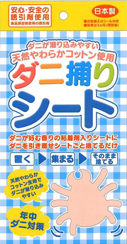 【メール便送料無料/3個まで購入可能】本家!ダニ捕りシート 安心の日本製 置くだけでダニを捕獲 ダニ取りマット ダニを捕まえるマット