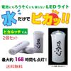 【送料無料】水で光る「ヒカルッチ」君 ≪2SET≫ アース技研株式会社 EL-01 日本技術すごい! 災害用、非常用、緊急用、停電、とっさの時に! 安心安全 電池不要 LED ライト  防災ライト