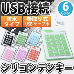 USBテンキーボード シリコンテンキー USB巻取り式 防水タイプ お手入れ簡単 薄型設計 USB 巻取 巻取り 巻き取り テンキーボード テンキー カラフル ER-KEYPAD[ゆうメール配送][送料無料]