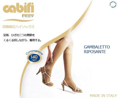 カビフィ cabifi 着圧 ハイソックス イタリア製 インポート ソックス 140デニールの画像