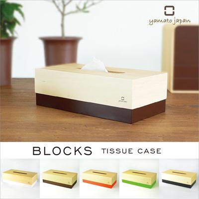 ティッシュケースヤマト工芸BLOCKSブロック