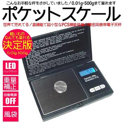 【送料無料】≪お得な単4電池2本付き≫0.1g~500gで精密軽量!デジタルポケットスケール/LEDバックライトで見やすい!レタースケールやキッチンスケールに小型デジタルスケール電子天秤 風袋機能・自動電源OFF・重量補正機能・PCS機能の画像