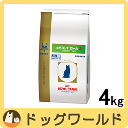 ロイヤルカナン 猫用 療法食 pHコントロール【2】 4kg