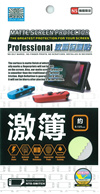 PD Matte Screen Protector for Nintendo Switch.High Quality Assurance