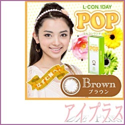 L-CON 1DAY POP-エルコンワンデーポップ ブラウン(30枚入り)/1日使い捨ての画像