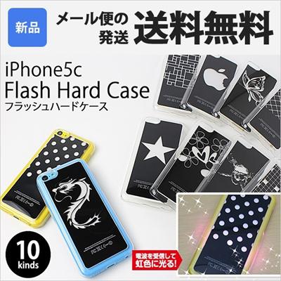 iPhone5c ケース カバー ハードケース case cover フラッシュ 保護 レインボー 発光 光る キレイ 10種類 アイフォン5c ER-5CFLASH [ゆうメール配送][送料無料]の画像