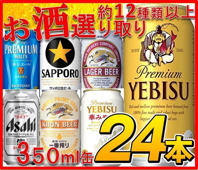 Qoo10★クーポン使えます!ビール選り取り エビスビール、黒ラベル、プレモル、スーパードライ、キリンラガー、一番搾りなど 350ml×1ケース(24本入り)