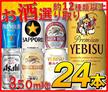 ★クーポン使えます!ビール選り取り エビスビール、黒ラベル、プレモル、スーパードライ、キリンラガー、一番搾りなど 350ml×1ケース(24本入り)