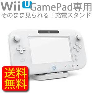 【送料無料】Nintendo WiiU専用クリスタルGamePad(ゲームパッド/タブレット)充電スタンド台グレードル 大切名をWiiU(ウィーユー)が見やすいスタンド仕様だから充電しながらGamePad本体を充電できますの画像