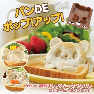 【QスタンプでGET!】【送料無料】パンDEポップ!アップ!食パン1枚で可愛いどうぶつキャラクターパンが作れるカッター&スタンプセット【パンでポップアップ】の画像
