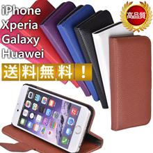 送料無料 スマホケース iPhone SE iPhone6 Xperia Galaxy Huawei  手帳ケース アイフォンSE ケースカバー