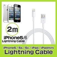 【高品質ホイル巻加工送料無料】2m iPhone6s/6s plus/5/5s/5c ipad mini  Lightning  USBケーブル 2M ホワイトブラック[データ通信・充電兼用]の画像