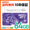 Team Color Card microSD 64GB Micro SDHC/SDXC UHS-1 COLOR CARDシリーズ 【送料無料】マイクロ SD カード