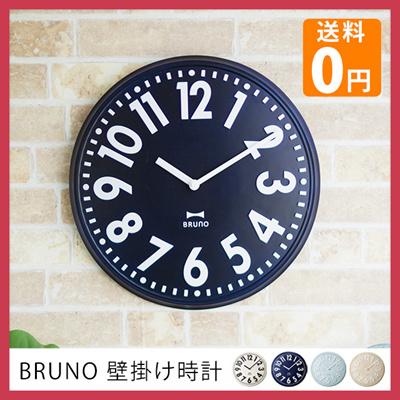 壁掛け時計 BRUNO エンボスウォールクロック BCW013【送料無料】(時計/掛け時計/とけい/壁掛け/おしゃれ/壁掛け時計/壁かけ時計/掛け時計/掛時計/壁掛時計/ブルーノ)【N5】の画像