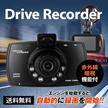 ★国内即納★ドライブレコーダー 簡易日本語説明書付き 150度広角レンズ 2.7インチTFT画面  赤外線暗視機能付き マイクロSDカード対応 動体検知 AVOUTとHDMI機能ございません