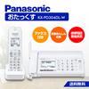【スーパーセールクーポン使えます!~6/28まで!】KX-PD304DL-W Panasonic おたっくす デジタルコードレス普通紙ファクス 子機1台付き ホワイト スタイリッシュデザイン子機付属のシンプルファックス