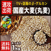 ●カートクーポン使用OK!なんと1㎏でこの価格!送料無料■国産大麦 (丸麦)たっぷり1kg ★今話題のもち麦と同じ健康成分「 β-グルカン」など食物繊維・ミネラルが豊富 !★安心・安全・品質にもこだわった高級国産大麦をたっぷり1㎏!★毎日ごはんに混ぜて食べたい!★肥満・便秘解消・ダイエット・美肌●腸内環境改善!TVでも注目の健康食材●やっぱり国産、しかもたっぷり1㎏!※7営業日内発送