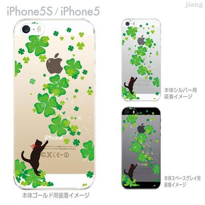 【iPhone5S】【iPhone5】【iPhone5sケース】【iPhone5ケース】【クリア カバー】【スマホケース】【クリアケース】【ハードケース】【着せ替え】【イラスト】【クリアーアーツ】【クローバーとネコ】 22-ip5s-ca0108の画像