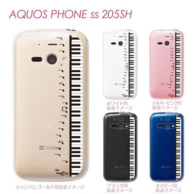 【AQUOS PHONE ss 205SH】【205sh】【Soft Bank】【カバー】【ケース】【スマホケース】【クリアケース】【ミュージック】【ピアノと音符】 08-205sh-ca0048aの画像